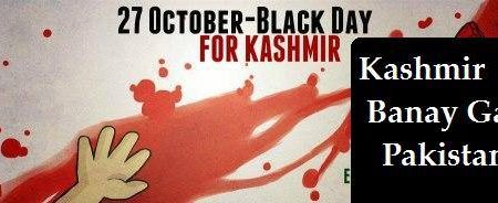 The longest black day!